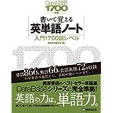 データベース1700[3rd Edition]準拠 書いて覚える英単語ノート