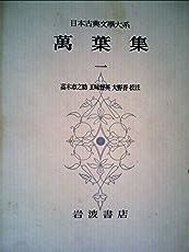 日本古典文学大系〈第4〉萬葉集1 (1957年)