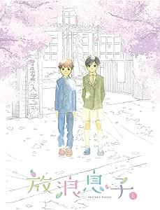 放浪息子 1 [Blu-ray]