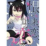 恨み来、恋、恨み恋。(10) (ガンガンコミックスJOKER)
