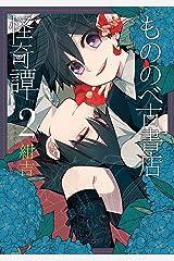 もののべ古書店怪奇譚 2巻 (マッグガーデンコミックスBeat'sシリーズ) Kindle版