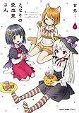 となりの吸血鬼さん 5 (MFC キューンシリーズ)