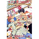 ハチミツとクローバー vol.0オフィシャル・ファンブック (クイーンズコミックス)