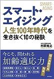スマート・エイジング 人生100年時代を生き抜く10の秘訣