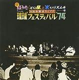 琉球フェスティバル'74・日比谷野音ライヴ!!