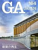GA JAPAN 164