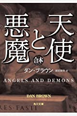 天使と悪魔(上中下合本版) (角川文庫) Kindle版