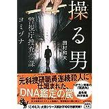 操る男 警視庁捜査一課・ヨミヅナ (宝島社文庫 『このミス』大賞シリーズ)