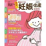 最新! 初めての妊娠・出産新百科 (ベネッセ・ムック たまひよブックス たまひよ新百科シリーズ)