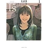 "I""s<アイズ> 1 (集英社文庫―コミック版)"