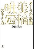 オーラの素顔 美輪明宏の生き方 (講談社+α文庫)