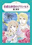 伯爵と砂漠のプリンセス (エメラルドコミックス/ハーモニィコミックス)