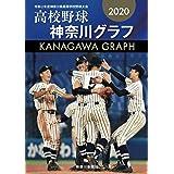高校野球神奈川グラフ2020