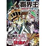 覇界王~ガオガイガー対ベターマン~ the COMIC 2 (HJコミックス)