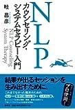 NLPカウンセリング・システムセラピー入門