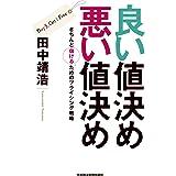 良い値決め 悪い値決め--きちんと儲けるためのプライシング戦略 (日本経済新聞出版)