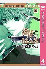 欲情(C)MAX モノクロ版 4 (マーガレットコミックスDIGITAL) Kindle版