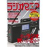 ラジオマニア2019 (三才ムック)