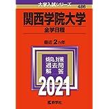 関西学院大学(全学日程) (2021年版大学入試シリーズ)