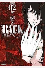 RACK―13係の残酷器械― 2 (MFコミックス ジーンシリーズ) Kindle版