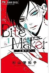 Bite Maker~王様のΩ~(1) (フラワーコミックス) Kindle版