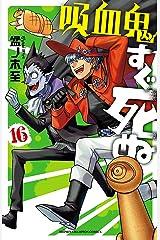 吸血鬼すぐ死ぬ 16 (少年チャンピオン・コミックス) Kindle版