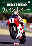 BIKE HERO ウェイン・レイニー [DVD]