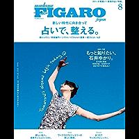 フィガロジャポン(madame FIGARO japon)2021年8月号 特集:占いで、整える。[雑誌]