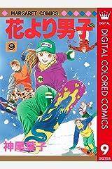 花より男子 カラー版 9 (マーガレットコミックスDIGITAL) Kindle版