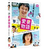 喜劇 愛妻物語 [DVD]