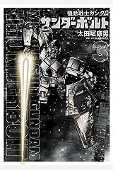 機動戦士ガンダム サンダーボルト(3) (ビッグコミックススペシャル) Kindle版
