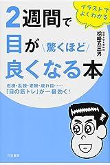 2週間で目が驚くほど良くなる本:近視・乱視・老眼・疲れ目……「目の筋トレ」が一番効く! (単行本) 単行本