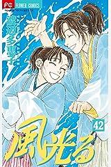風光る(42) (フラワーコミックス) Kindle版