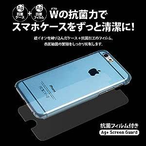 &y 【iPhone6s / iPhone6 両対応】 4.7インチ 抗菌 ハードケース「AG+ SHIELD エージープラスシールド」 透明 無地 (クリアブルー)【抗菌フィルム付】