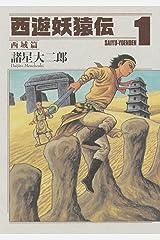 西遊妖猿伝 西域篇(1) (モーニングコミックス) Kindle版
