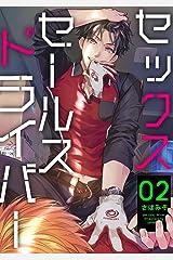セックスセールスドライバー 2【単話売】 セックスセールスドライバー【単話売】 (G-Lish) Kindle版