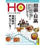 HO vol.140(初夏の胆振・日高。太平洋沿岸おいしいドライブ)