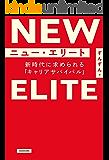 ニュー・エリート 新時代に求められる「キャリアサバイバル」