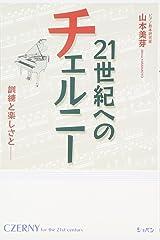 21世紀ヘのチェルニー 訓練と楽しさと 山本美芽/著 単行本