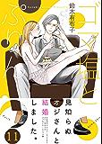 ゴマ塩とぷりん(11) (ズレット!)