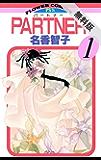 PARTNER(1)【期間限定 無料お試し版】 (フラワーコミックス)