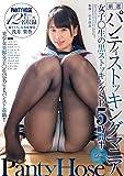 厳選 パンティストッキングマニア 女子○生の黒ストッキングSP 5時間半 [DVD]