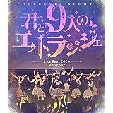 純情のアフィリア ワンマンライブ 「君と9人のエトランジェ プロローグ -NIGHT-」 in 恵比寿ガーデンホール [Blu-ray]