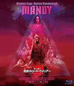 マンディ 地獄のロード・ウォリア― [Blu-ray]