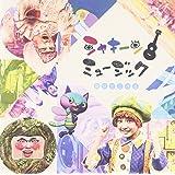 NHK シャキーン!ミュージック~空はどこから~(DVD付)