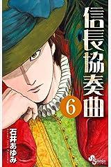 信長協奏曲(6) (ゲッサン少年サンデーコミックス) Kindle版