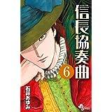 信長協奏曲(6) (ゲッサン少年サンデーコミックス)