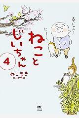 ねことじいちゃん(4) (メディアファクトリーのコミックエッセイ) 単行本