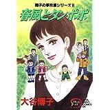 翔子の事件簿シリーズ!! 5 春風とタンポポ (A.L.C. DX)