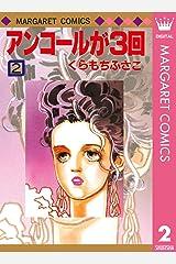 アンコールが3回 2 (マーガレットコミックスDIGITAL) Kindle版
